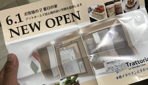堺市で美味しいイタリアンが食べれるお店!!