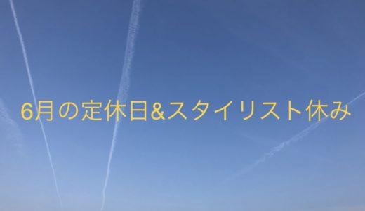 elfo6月定休日&スタイリスト休みのお知らせ