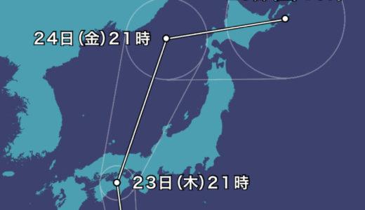 台風20号の接近により23日の営業時間変更のお知らせ