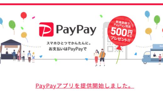 PayPay(ペイペイ)QRコードで簡単決済~アプリ登録方法elfoも加盟店