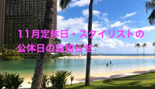 11月定休日&スタイリスト公休日のお知らせ