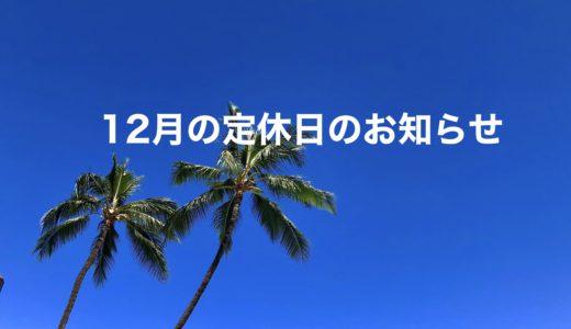 12月の定休日の知らせ!