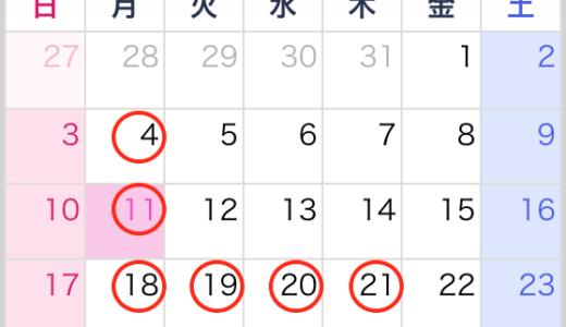 2月の定休日のお知らせ!!