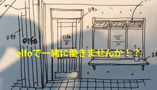 【求人案内】堺市人気サロンelfo(エルフォ)で一緒に働きませんか???