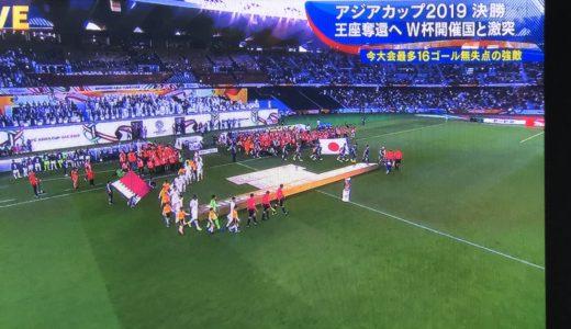 サッカーアジアカップ日本代表、、、敗戦😭