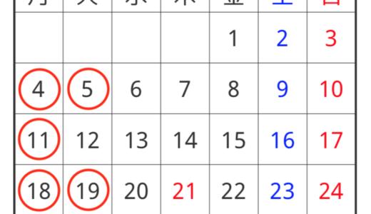 【重要】3月の定休日のお知らせ📢