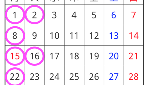 7月の定休日のご案内!7/3は6周年!!