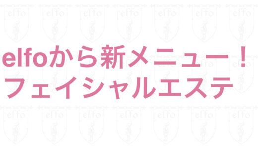 elfo(エルフォ)堺市三国ヶ丘の人気サロンの新メニュー!フェイシャルエステ