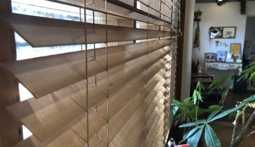 木製ブラインドで暑さ対策😅