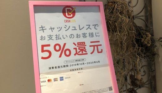 キャッシュレス・消費者還元事業5%還元登録済みの堺市美容室