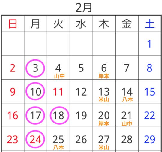 2月の定休日とスタイリストの公休日のお知らせ!!