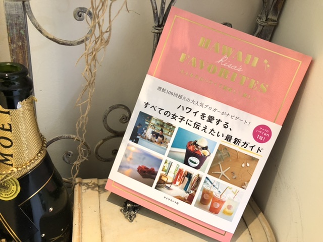 risaさんのhawaii本を買ってみた