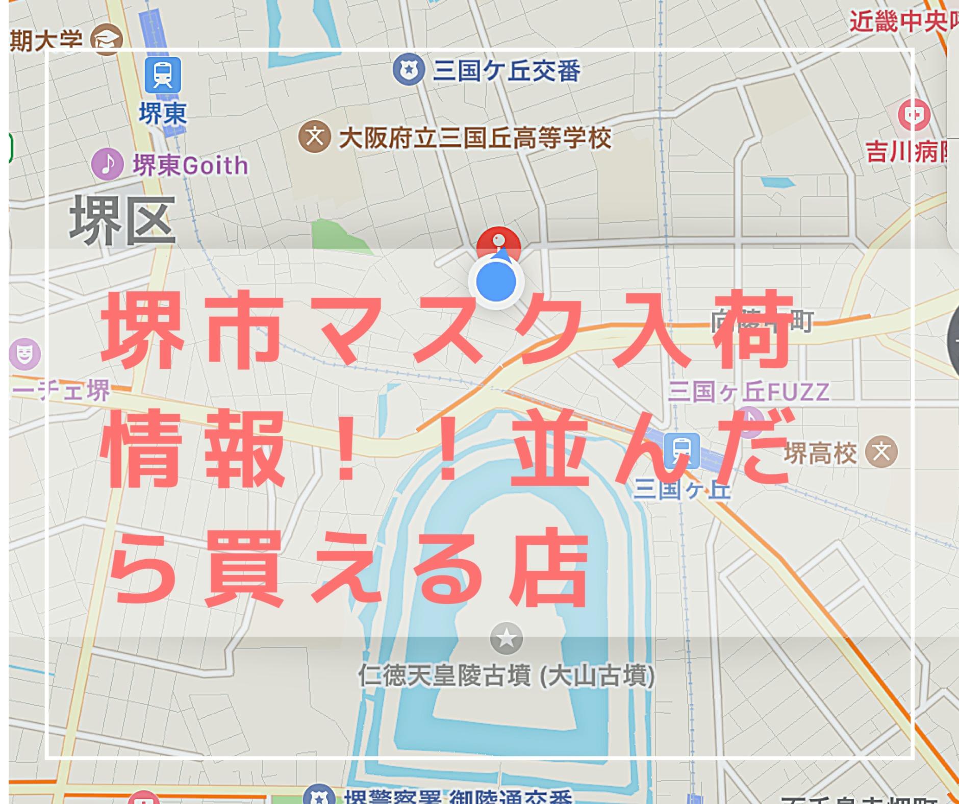 堺市マスク入荷情報!!並んだら買える店