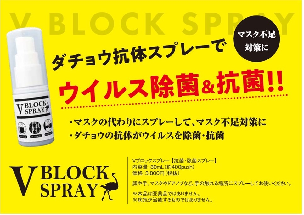 【緊急入荷】ダチョウ抗体配合アイテムで新型コロナウイルス感染対策!!