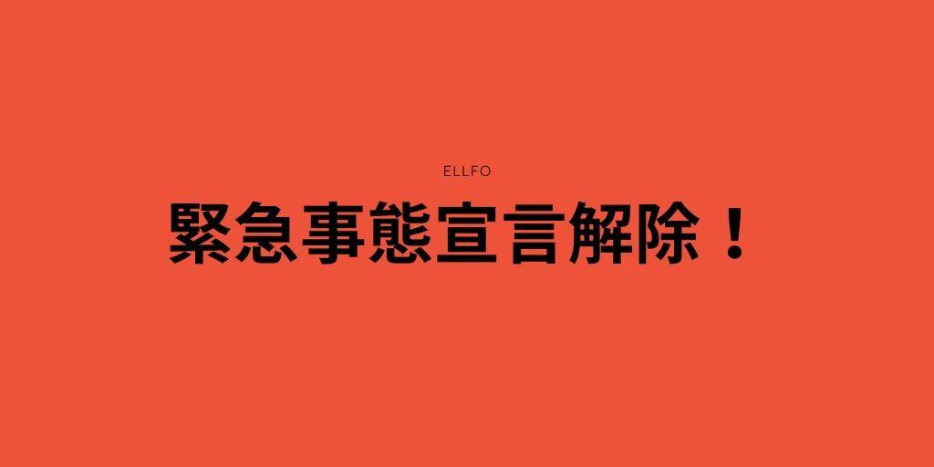 大阪府も緊急事態宣言が解除されましたね。
