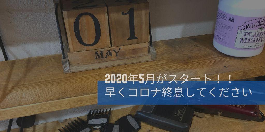 2020年5月がスタート!!早くコロナ終息してください🙇♂️