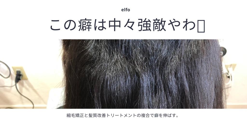 縮毛矯正と髪質改善トリートメントの複合で癖を伸ばす。