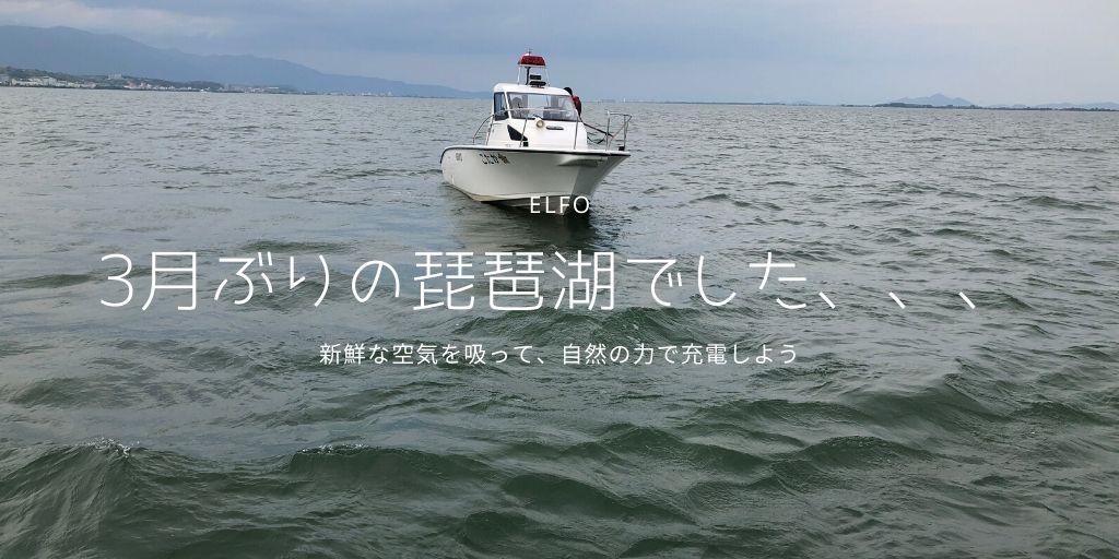 3月ぶりの琵琶湖でした、、、