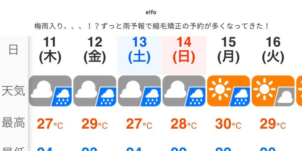 梅雨入り、、、!?ずっと雨予報で縮毛矯正の予約が多くなってきた!