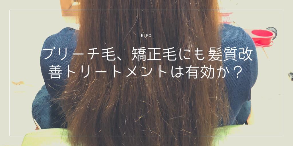 髪質改善トリートメント、、、ハイダメージ毛を綺麗にしていく