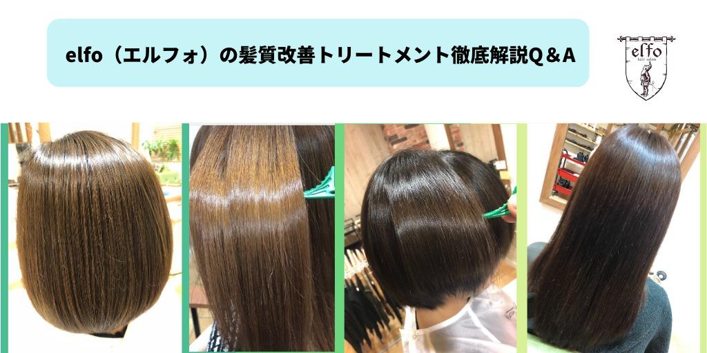 堺市elfo(エルフォ)の髪質改善トリートメント徹底解説Q&A
