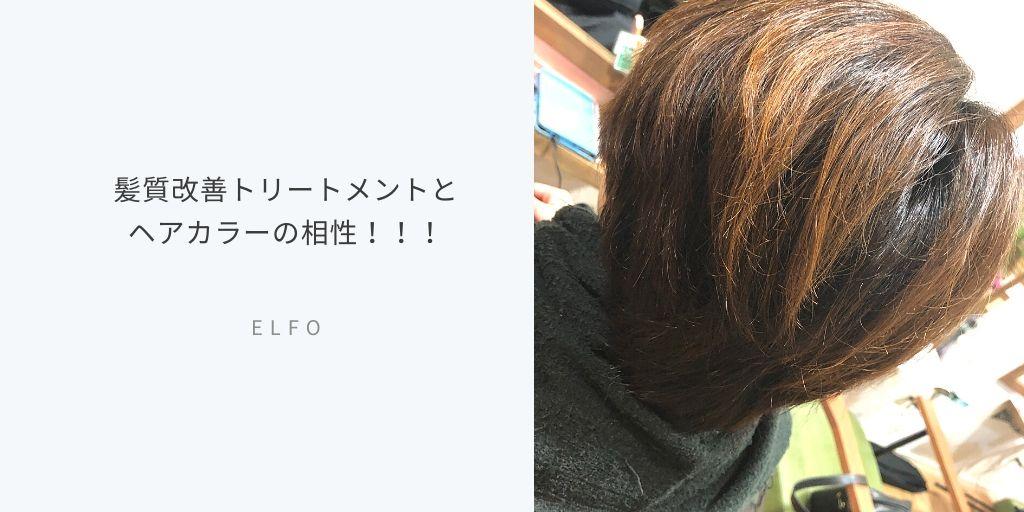 髪質改善トリートメントとヘアカラーの相性!!