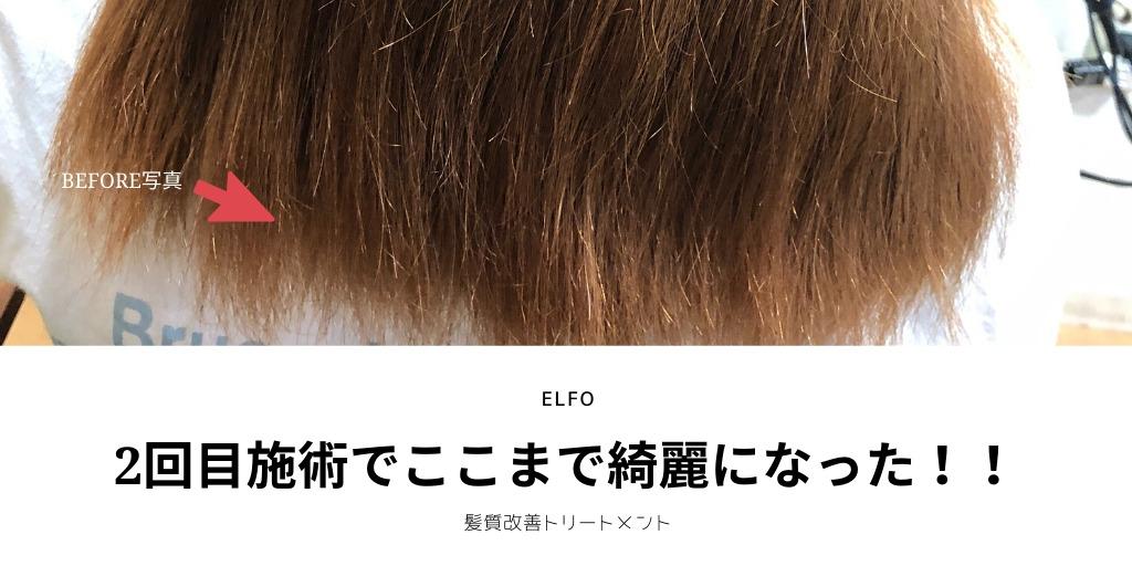 髪質改善トリートメント、、、2回目施術Before&After