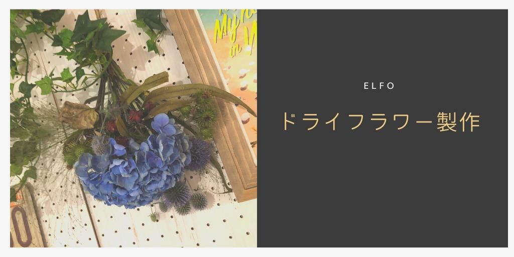 生花→ドライフラワーへ