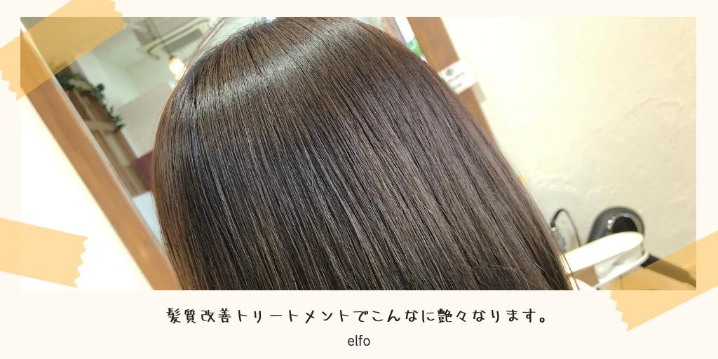 髪質改善トリートメント&ヘアカラーのお客様ヘアーBefore&After