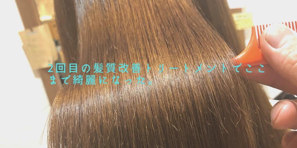 髪質改善トリートメント、、、2回目施術のお客様!!