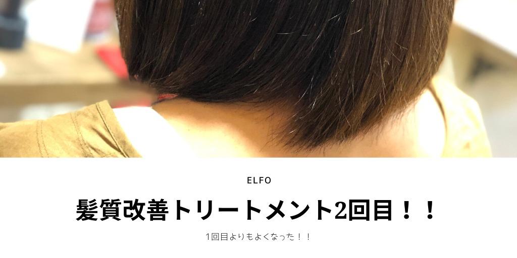 髪質改善トリートメント2回目施術で前回より仕上がりGOOD