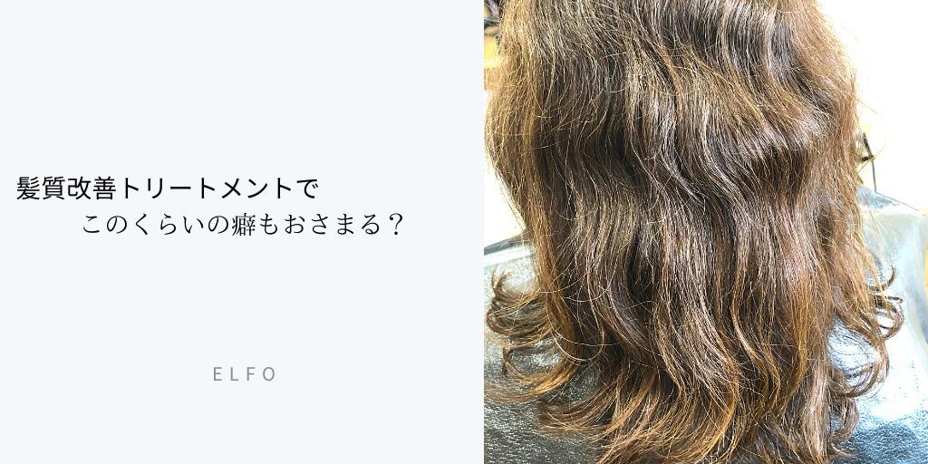 髪質改善トリートメント1回目!!このくらいの癖も1回でおさまります。