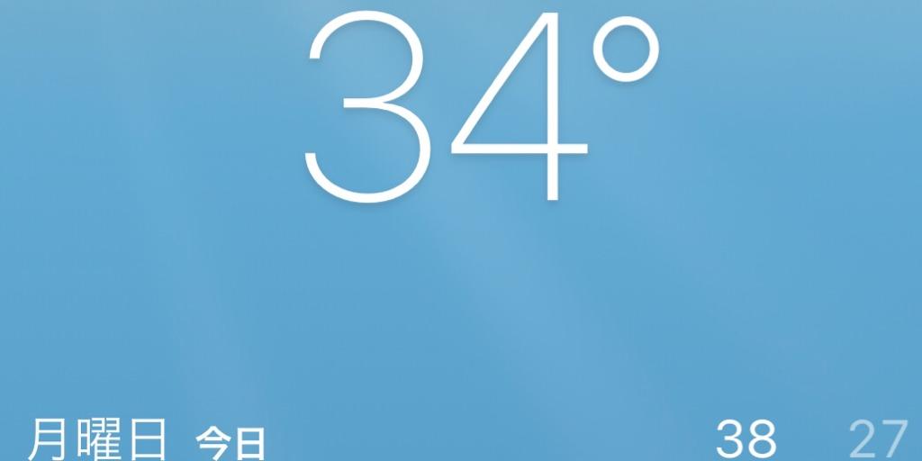 今日は定休日、、、それにしても朝から暑いぞ🥵