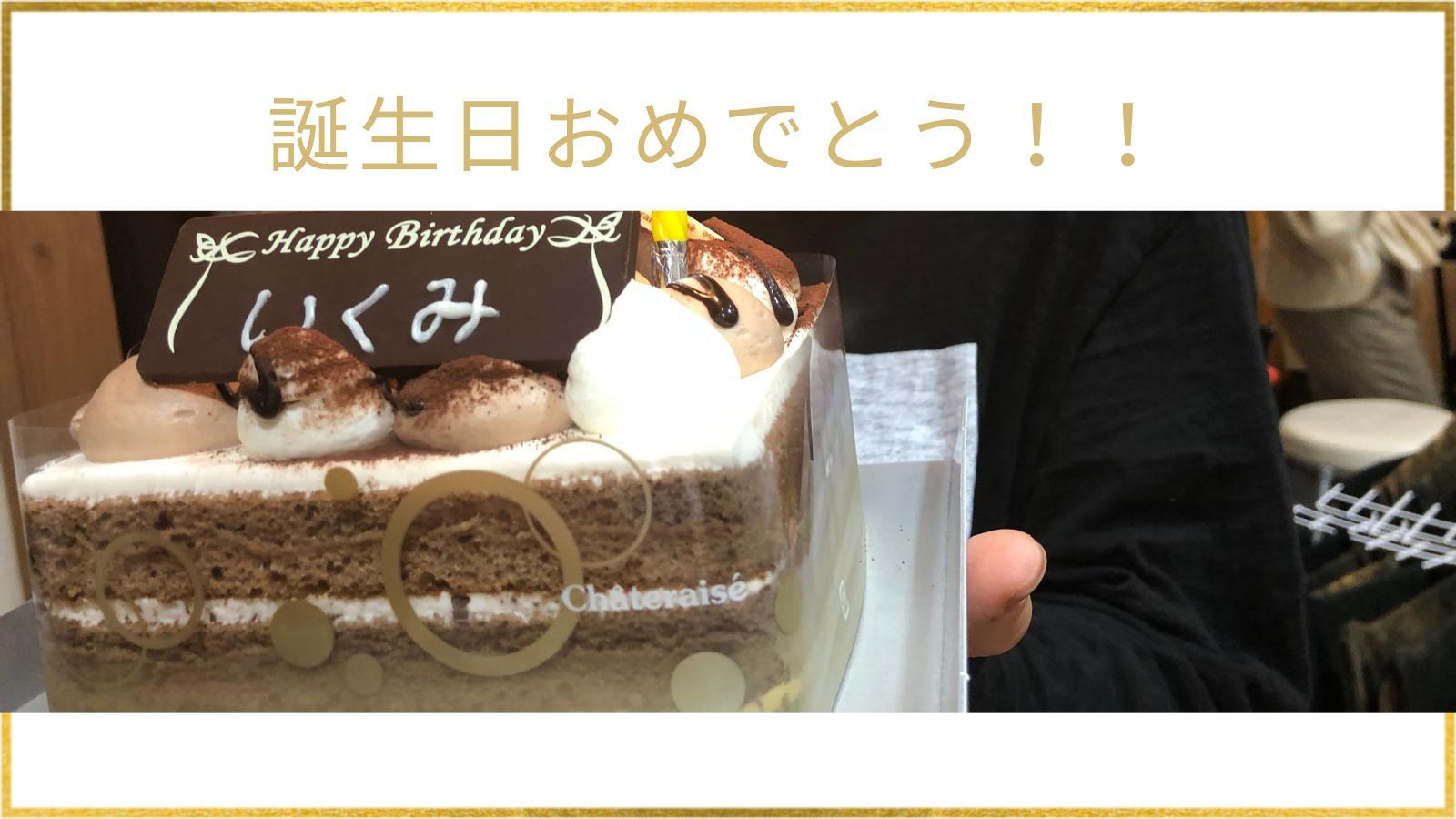 スタッフの誕生日会🎂