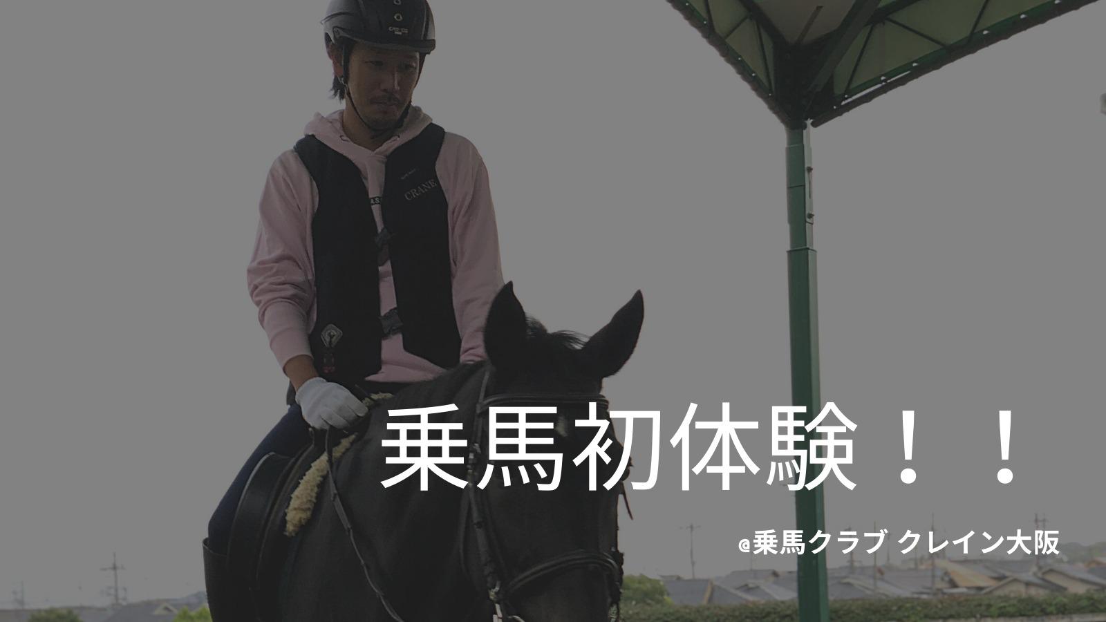 初めて馬に乗ってきた@乗馬クラブ クレイン大阪
