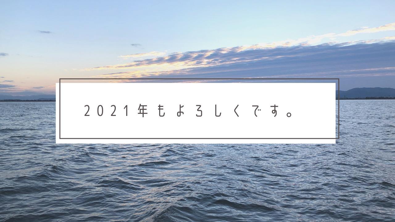 2021年、初更新です😅
